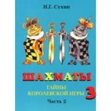 """Сухин И. """"Шахматы. 3 класс, или Тайны королевской игры"""" Учебник в двух частях (голубой)"""