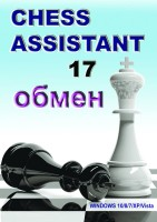 Обмен Chess Assistant 16 на Chess Assistant 17 Профпакет
