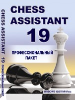 Chess Assistant 19 Профессиональный пакет