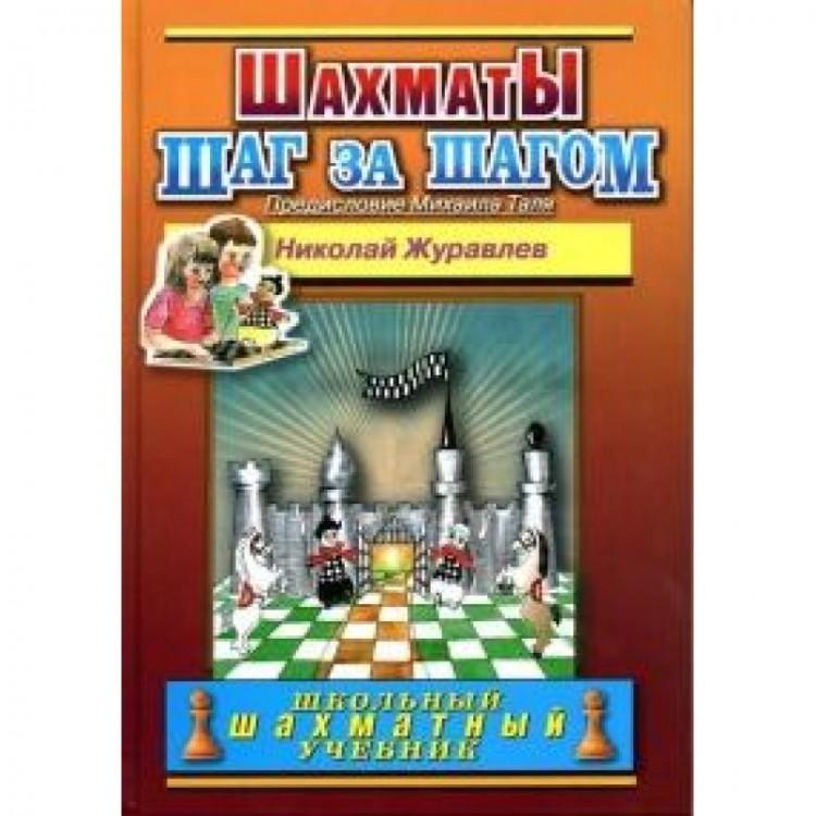 Николай Журавлев - Шахматы Шаг За Шагом