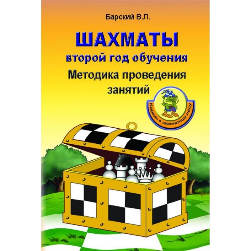 Иващенко учебник шахматных комбинаций 1а скачать pdf