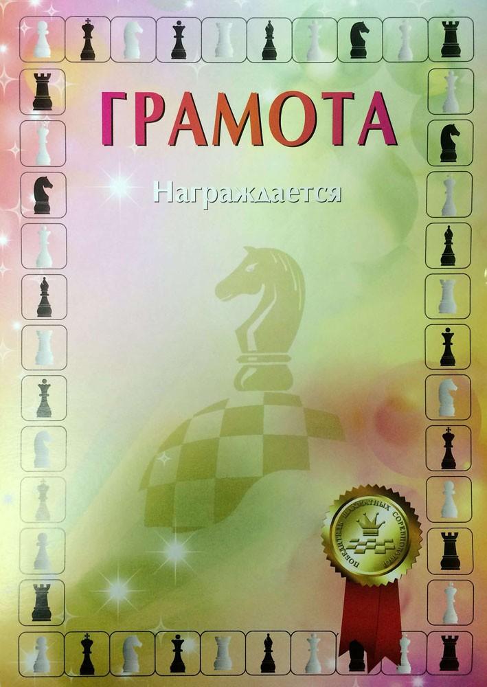 картинки грамоты шахматы супротивные, пильчато-зубчатые, яйцевидно-ланцетной