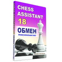 Upgrage до Chess Assistant 18 (обмен с CA 15, DVD)
