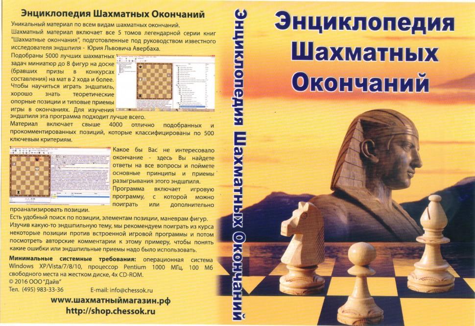 Программу энциклопедия шахматных окончаний