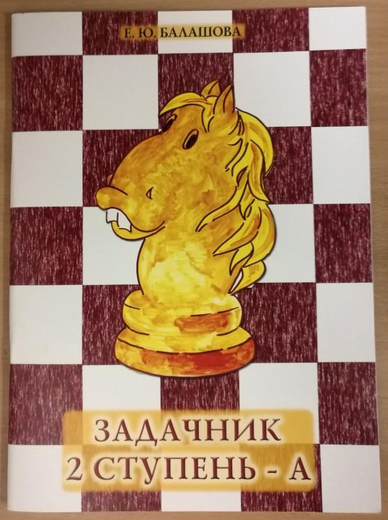блоха шахматный задачник