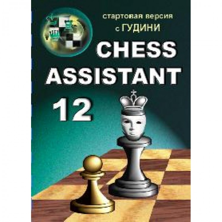 Chess Assistant 12 Стартовый пакет + Гудини 2 (DVD)